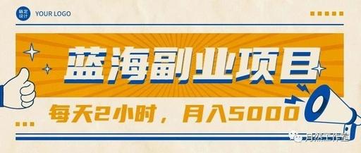蓝海副业项目,每天3小时,月入2W+【附说详细操作流程】