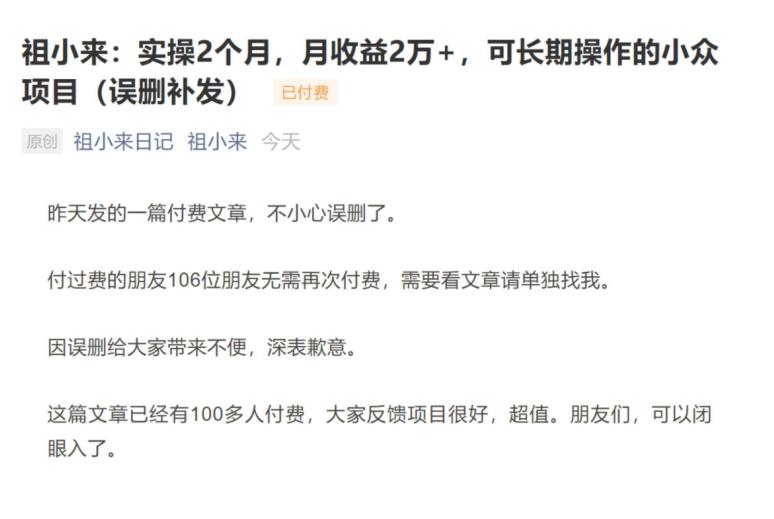 祖小来:实操2个月,月收益2W+,可长期操作的小众项目