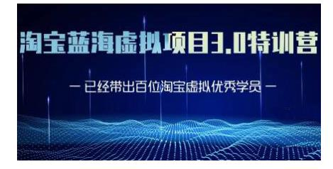 黄岛主·淘宝蓝海虚拟项目3.0,小白宝妈零基础的都可以做到月入过万